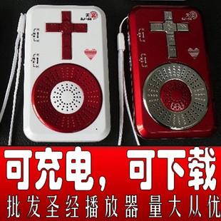 特价圣经机 4G内存/SJ-66圣经播放器/手电筒功能/小巧音量