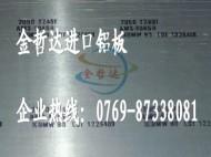 金哲达 最佳美标芬可乐7A04铝带快速供应,可批发可零售