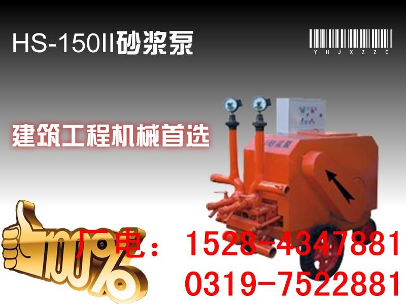 广东红叶牌高压灌浆机,高压灌浆机价格,双缸双液灌浆机,水泥砂浆灌