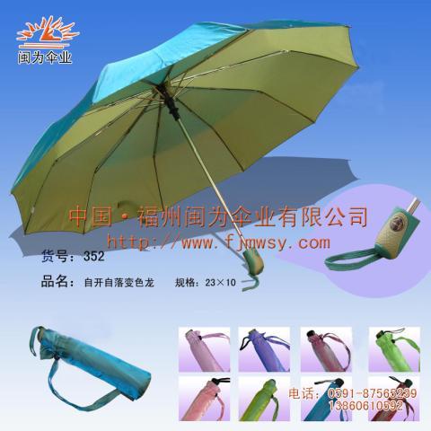 福州伞,福州广告伞,广告伞厂,福州太阳伞,太阳伞厂