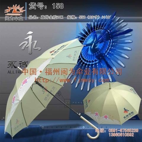 定做批发福州广告伞,福州太阳伞,雨伞