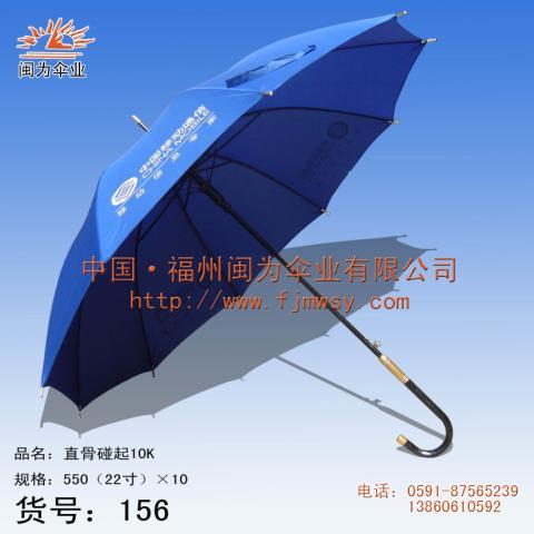 福州庭院伞,福州测立伞,岗亭伞,