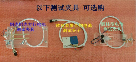电池电芯电压内阻检测表笔夹子夹具治具