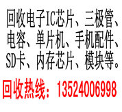 南京回收电子工厂库存电子料