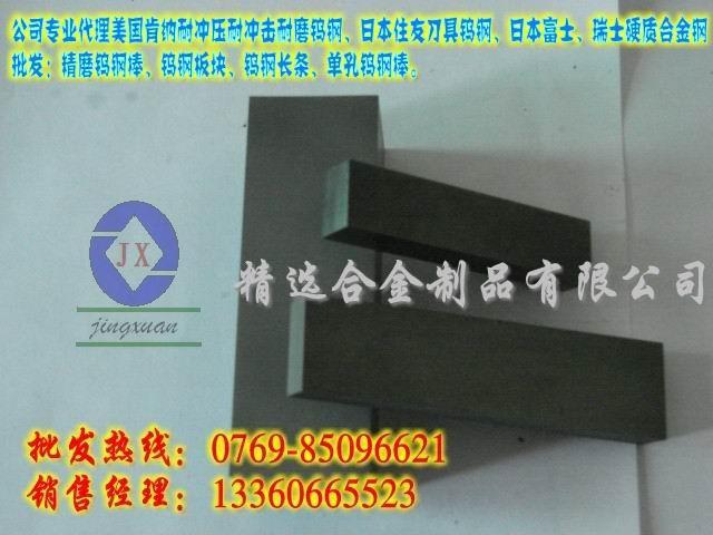 yg8钨钢_yg8钨钢价格_yg8钨钢_YG8钨钢的硬度