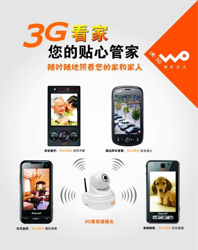 3G网络摄像机|3G网络摄像机报价|3G网络摄像机生产商