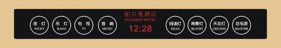 酒店床控板,床头灯控,酒店客控