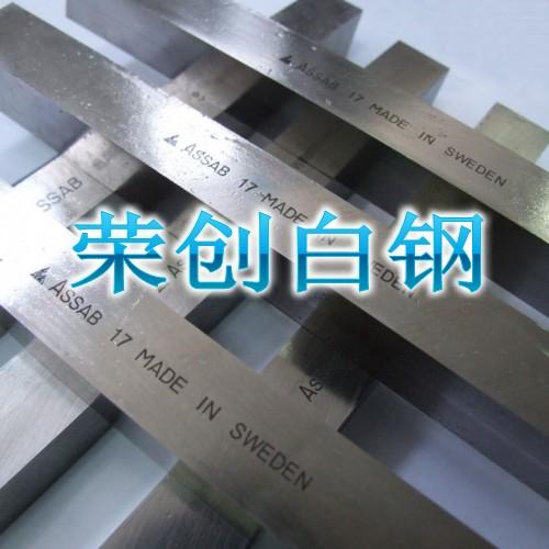瑞典进口一胜百超硬白钢车刀,进口SKH-51白钢预硬精板
