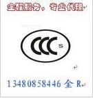 笔记本电脑CCC认证华检包通过