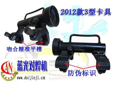 2012款钢筋气压焊机三型卡具
