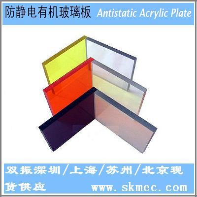 供应防静电有机玻璃板/亚克力板/压克力板