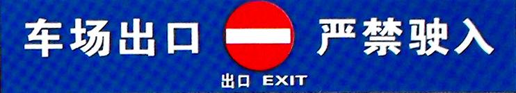 交通标志牌的施工流程