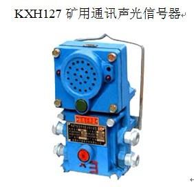 带式运输KXH127矿用通讯声光信号器KXH127绞车运输信号器