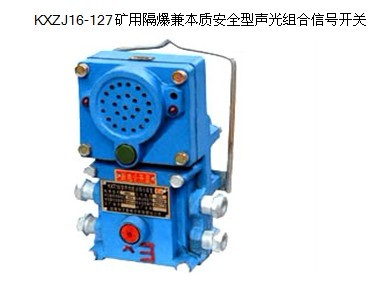 声光组合KXZJ16-127矿用隔爆兼本质安全型声光组合信号开关