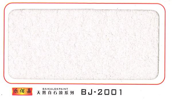 浙江真石漆厂家佰嘉涂料厂供应纯天然真石漆(彩砂漆)BJ-2001