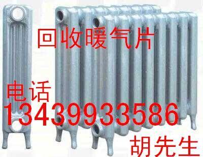 北京暖气片回收二手暖气片回收出售二手暖气片13439933586
