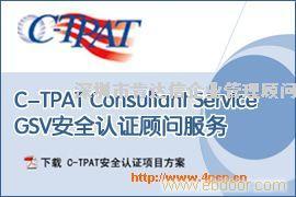 美国海关C_ATPAT/GSV反恐认证、宁波C_TPAT反恐咨询