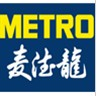 温州COC验厂辅导、宁波COC认证、Metro麦德龙验厂宁波亿亚