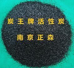炭王牌ZS-07型饮用水专用载银活性炭