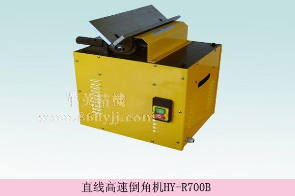 上海供应HY-R700曲线倒角机/可替代数控加工中心/采用瑞典S