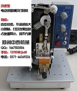 电动色带打码机 纸盒钢印打码机 生产日期钢印打码机
