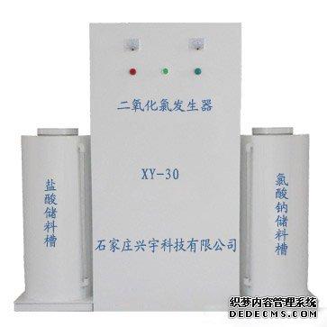 杨在为您提供二氧化氯发生器-石家庄兴宇科技
