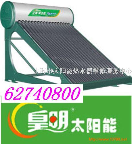 杨浦区维修皇明太阳能热水器 电加热 水管漏水 控制器更换维修