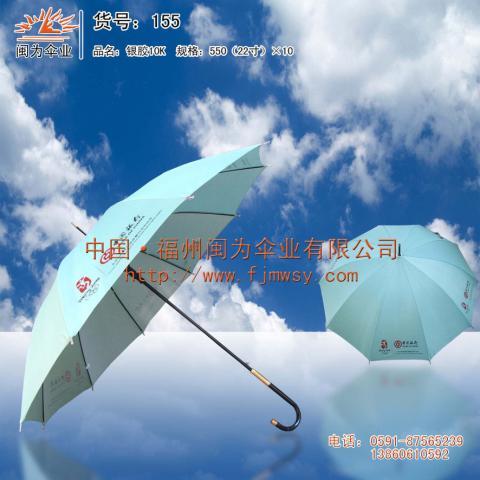 福州伞,福州广告伞,福州太阳伞,福州岗亭伞,福州庭院伞