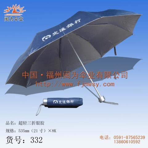 供应福州广告伞