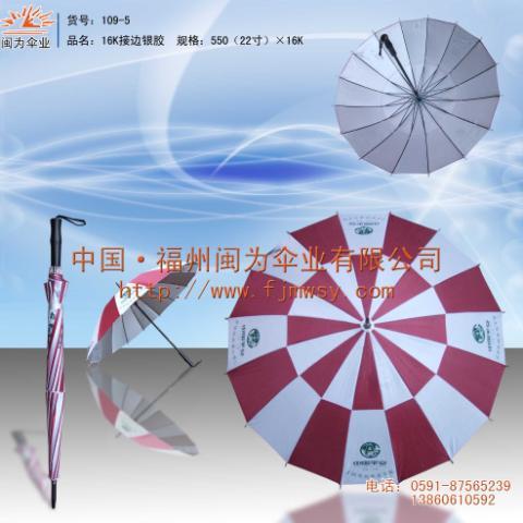 福州广告伞,广告伞厂,福州太阳伞,太阳伞厂,福州伞厂