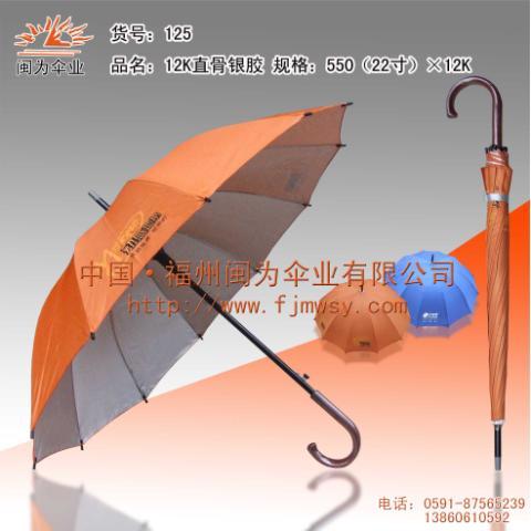 福州伞,福州伞厂,福州太阳伞,福州庭院伞,福州帐篷