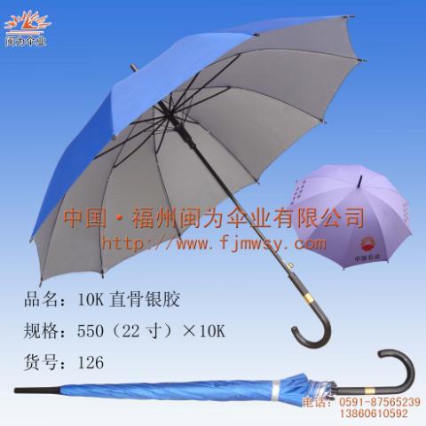 福州广告伞,小伞