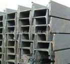 工字钢天津 海城工字钢 鞍钢工字钢 宣钢工字钢