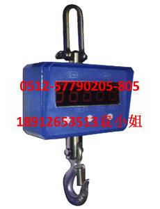 OCS-M型电子吊秤 1T电子吊磅 昆山吊钩秤