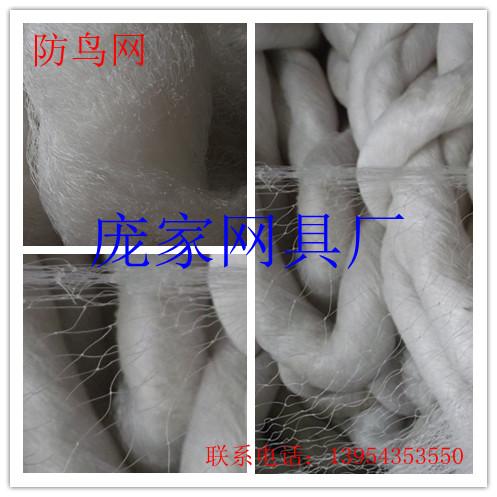 北京市防鸟网产品,燕山单丝,尼龙,锦纶厂家批发