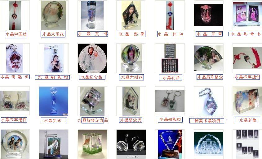 水晶烟缸|水晶影像|水晶奖杯|水晶香水瓶 水晶打磨机