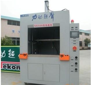 立式热板机、熔接机、热板机、超声波、高频机