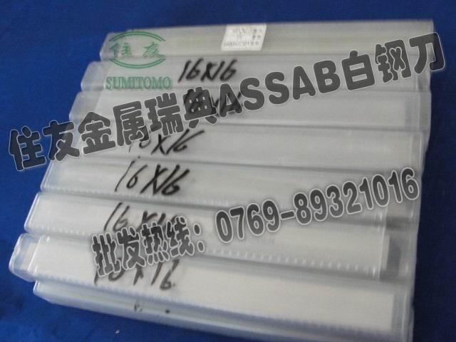 供应瑞典超硬耐磨白钢车刀 自动车刀