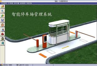 停车场系统智能停车场管理系统停车场收费系统