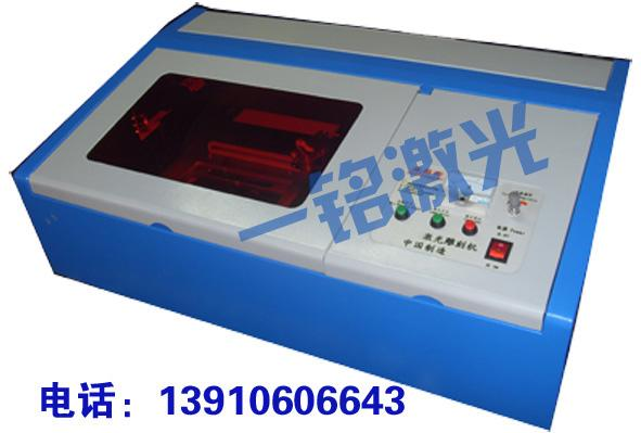 北京激光刻章机厂家价格