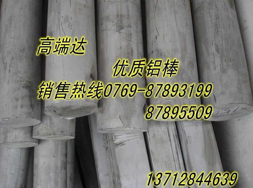 2017铝棒供应-芬可乐铝棒规格