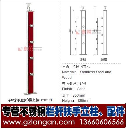 不锈钢工程立柱-不锈钢阳台护栏立柱(DY8231)