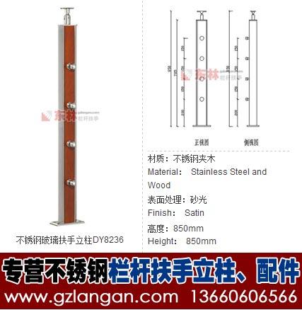 不锈钢玻璃扶手立柱(DY8236)