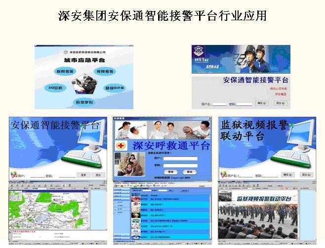 深圳联网报警中心厂家,功能最全的联网报警中心价格