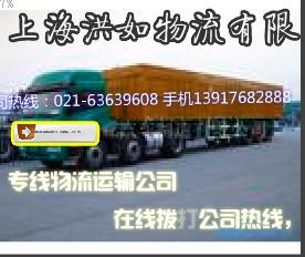 上海洪如物流有限公司