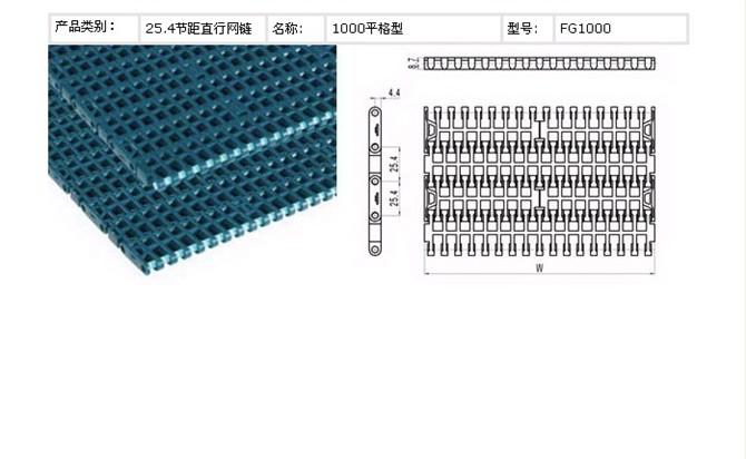 塑料网带【作用保护.安全防护及规格】