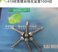 不锈钢钝化液 410螺丝专用环保钝化液