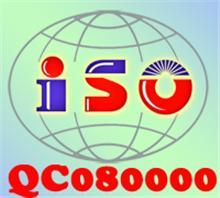 QC080000认证苏州泰州靖江QC080000认证咨询苏州认证公司