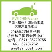 2012第二届杭州新能源汽车展/电动汽车展/杭州电动汽车展