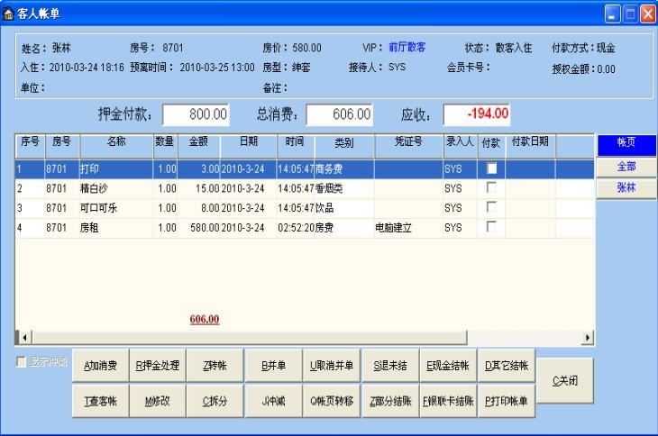 陕西西安酒店管理系统